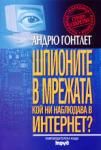 Шпионите в МрежатаКой ни наблюдава в Интернет? (2002)