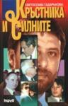 Кръстника и силните (2002)