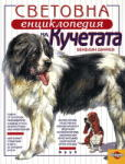Световна енциклопедия на кучетата (2003)