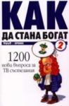Как да стана богат - 2 (2002)