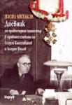 Дневник на правосъдния министър в правителствата на Георги Кьосеиванов и Богдан Филов (2002)