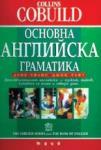 Основна английска граматика (2002)