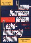 Чешко-български речник Т. 1 (2002)