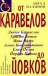 От Каравелов до Йовков (1998)