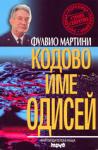 Кодово име Одисей (2002)