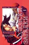 Якешину (2002)