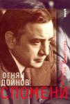 Огнян Дойнов. Спомени (2002)