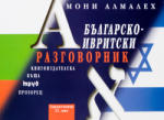 Българско-ивритски разговорник (2002)