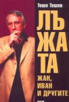 Лъжата - Жан, Иван и другите (2004)