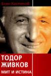 Тодор Живков: Мит и истина (2005)