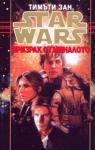 Star Wars: Призрак от миналото (2004)