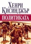 Политиката (2002)