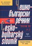 Чешко-български речник Т. 2 (2002)