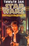 Star Wars: Поглед в бъдещето (2004)