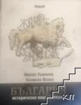 Историческа енциклопедия България (2003)