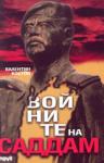 Войните на Саддам (2003)