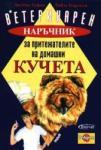 Ветеринарен наръчник за притежателите на домашни кучета (2003)