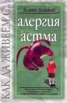 Как да живеем с…алергия и астма (2003)