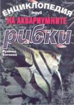 Енциклопедия на аквариумните рибки (2003)