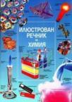 Илюстрован речник по химия (2003)