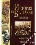 История на България по дати. Българската хроника (2003)