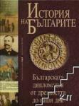 История на българите том IV (2004)