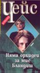 Няма орхидеи за мис Бландиш (2004)
