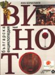 Виното. Българска енциклопедия - второ допълнено издание (2006)