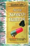 Лесна хомеопатия (2004)
