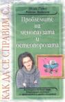 Как да се справим с. . . проблемите на менопаузата и остеопорозата (2004)