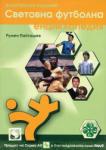 Световна футболна енциклопедия (2006)