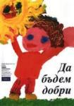 Да бъдем добри (2004)