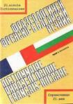 Фразеологичен френско-български речник (2003)