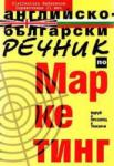 Английско-български речник по маркетинг (2004)