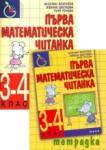 Първа математическа читанка 3 - 4 клас (2000)