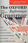 The OXFORD Reference Grammar (2004)