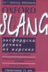 Оксфордски речник на жаргона (2004)
