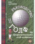 Ръководство по голф (2004)