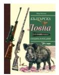 Българска ловна енциклопедия (2011)