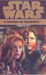 Star Wars: В търсене на оцелелите (2005)