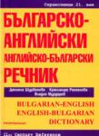 Българско-английски / Английско-български речник (2005)
