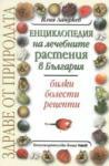 Енциклопедия на лечебните растения в България (2006)