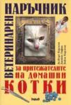 Ветеринарен наръчник за притежатели на домашни котки (2003)