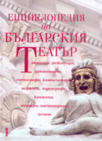 Енциклопедия на българския театър (2005)