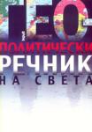 Геополитически речник (2005)