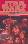 Star Wars: Пред буря (2005)