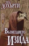 Възмездието на Изида (2005)