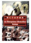 История на Втората световна война (2005)