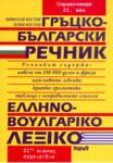 Гръцко-български речник (2005)