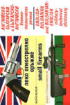 Английско-български и българо-английски военно-технически речник (2005)